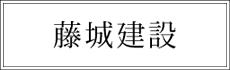 藤城建設ホームページへ移動